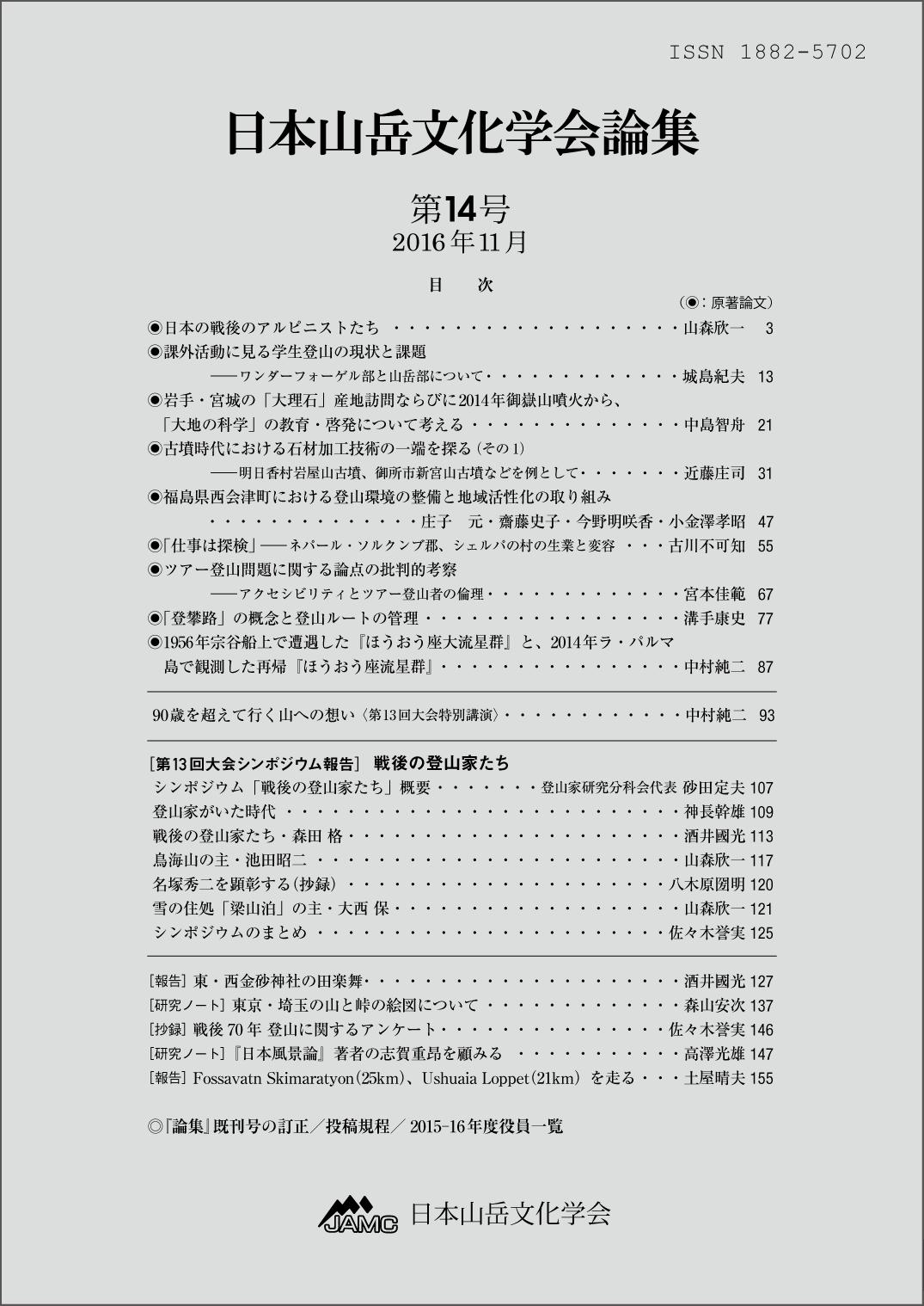 MC014